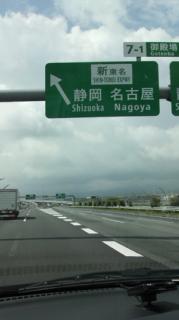 初・新東名♪